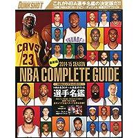 ダンクシュート増刊 2014-15 SEASON NBA COMPLETE GUIDE (コンプリートガイド) 2014年 11月号 [雑誌]