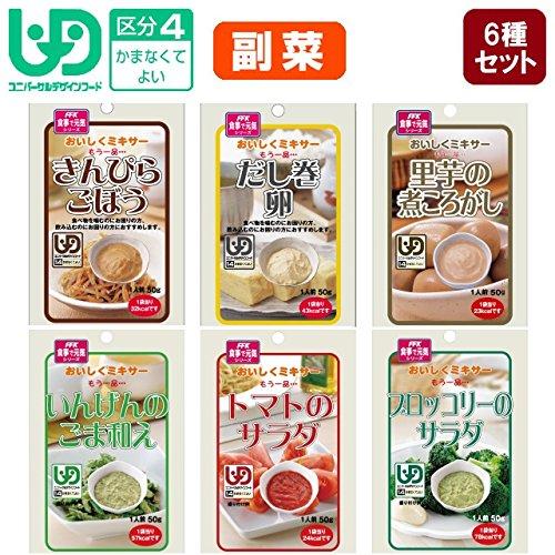 区分4 おいしくミキサー 副菜6種セット(介護食UDF4 か...