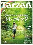 Tarzan (ターザン) 2011年 7/28号 [雑誌]