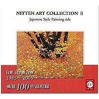 日本画・洋画 風景 (日展アートコレクション 第2集)