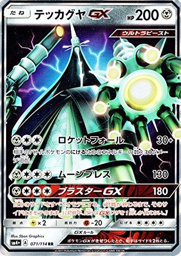 ポケモンカードゲームSM/テッカグヤGX(RR)/GXバトルブースト