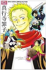 真行寺罪子―煉獄会/四ツ目屋 (OPTiC COMICS―OKS COMIX作家SELECTION (OP-006)) コミック