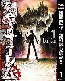 刻命のゴーレム【期間限定無料】 1 (ヤングジャンプコミックスDIGITAL)