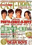 CAST-PRIX PREMIUM (キャスプリ プレミアム) 2008年 01月号 [雑誌]