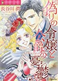 偽りの令嬢と公爵の憂鬱 (エメラルドコミックス ハーモニィコミックス)