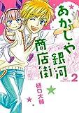 あかしや銀河商店街 (2) (バーズコミックス)