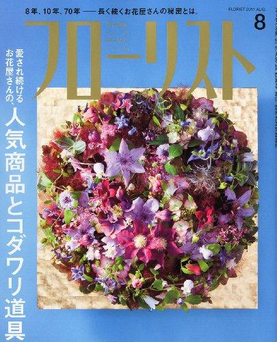 フローリスト 2011年 08月号 [雑誌]