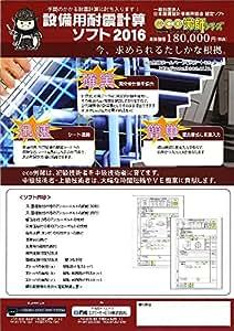 eco労師 2016 設備用耐震