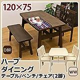 ハープ ダイニングテーブルウッド 木製 デザイナーズ 食卓 ダークブラウン 型番 :vkh120dbr 09K