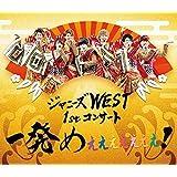 ジャニーズWEST 1stコンサート 一発めぇぇぇぇぇぇぇ! (通常仕様) [Blu-ray]