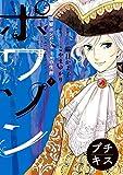 ポワソン(7) (Kissコミックス)