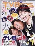 TV Bros (テレビブロス) 2014年3月1日号  テレ東の独特すぎる50年●表紙 :大橋未歩、さまぁ〜ず