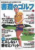 書斎のゴルフ VOL.31 読めば読むほど上手くなる教養ゴルフ誌 (日経ムック)(書籍/雑誌)