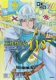賢者の石 (10) 聖地1187 (ぶんか社コミックス)