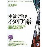 本気で学ぶイタリア語 MP3 CD-ROM付き (Basic Language Learning)