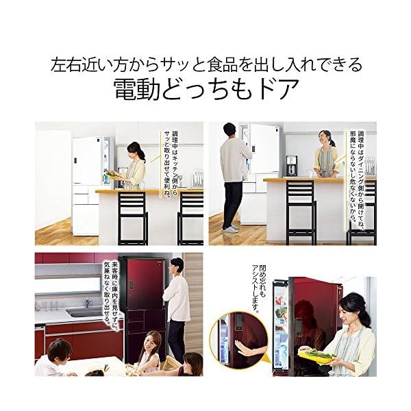 シャープ メガフリーザー 冷蔵庫 502L ピ...の紹介画像4