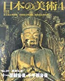 日本の美術311 十一面観音像・千手観音像