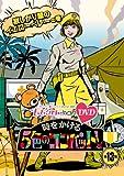 『ももクロChan』第3弾 時をかける5色のコンバット DVD 第13集[DVD]