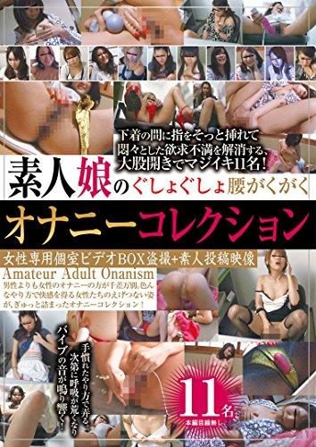 素人娘のぐしょぐしょ腰がくがくオナニーコレクション [DVD]
