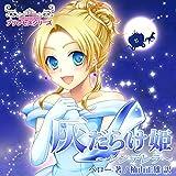 Mikoが読む♪プリンセスシリーズ「灰だらけ姫〜シンデレラ〜」