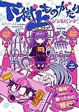 下獄上ものがたり 3(ヒーローズコミックス)
