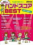 「目指せ☆文化祭のスター TABで見やすい! バンドスコアBEST~お役立ち講座つき~」 (Go!Go!GUITAR 9月号増刊)
