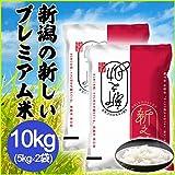 新潟県産 プレミアム米 新之助 10K(5K×2袋) 2017年度産 新米 白米 (精米済)