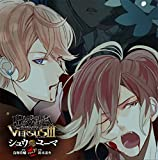 DIABOLIK LOVERS ドS吸血CD VERSUSIII Vol.5 シュウVSユーマ CV.鳥海浩輔/CV.鈴木達央