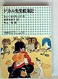 ドリトル先生航海記 (1975年) (学研小学生文庫〈1〉)