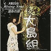 Rising Soul(初回限定盤A)(DVD付)