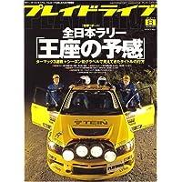 Play Drive (プレイ ドライブ) 2007年 08月号 [雑誌]