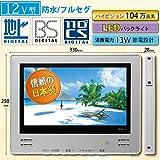 ツインバード 12V型 テレビ 地デジ(フルセグ)地デジ対応 BS/110度CS/衛生放送対応 浴室 日本製 シルバー VB-BS121S