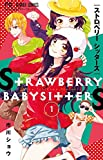 ストロベリーシッターズ 1 (フラワーコミックス)