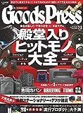 GOODS PRESS(グッズプレス) 2018年 02月・03月合併号 [雑誌]