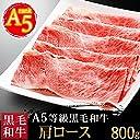 肉 牛肉 A5ランク 和牛 肩ロース すき焼き肉 800g 400g×2 クラシタ A5等級 しゃぶしゃぶも 黒毛和牛 国産 ギフトにも プレゼントにも 【 肩(すき)400×2 】