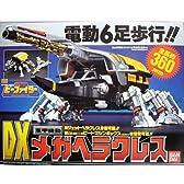重甲ビーファイター DX重甲機動メガヘラクレス(電動6足歩行!!)