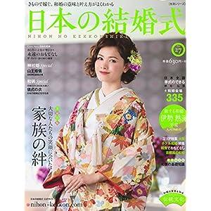 日本の結婚式 No.27 (生活シリーズ)