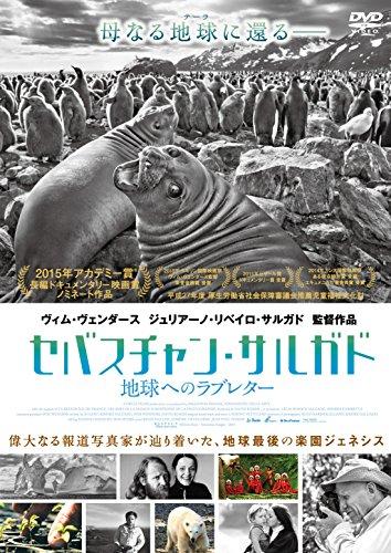 セバスチャン・サルガド 地球へのラブレター [DVD]の詳細を見る