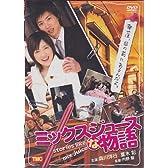 ミックスジュースな物語 [DVD]