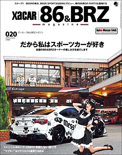 XACAR 86&BRZ magazine (ザッカーハチロクアンドビーアールゼットマガジン) 2018年 7月号 [雑誌]