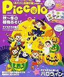 Piccoloピコロ 2017年