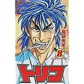 トリコ 8 (ジャンプコミックス)