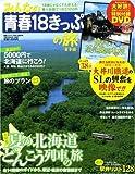みんなの青春18きっぷの旅 夏季編 2008年 08月号 [雑誌]