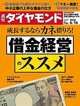 [ダイヤモンド社]の週刊ダイヤモンド 2018年6/16号 [雑誌]