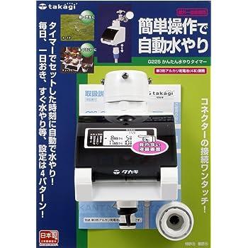 タカギ(takagi) 簡単水やりタイマー(センサー無) G225【2年間の安心保証】