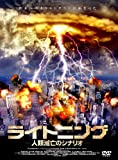 ライトニング-人類滅亡のシナリオ-[DVD]