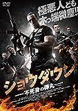 ショウダウン 不死身の弾丸[DVD]