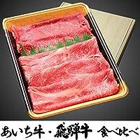 愛岐すき焼き用  400g入り(愛知牛・飛騨牛食べ比べセット)(※賞味期限が近いため家庭利用をお勧めいたします)