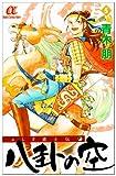 ふしぎ道士伝八掛の空 5 (ボニータコミックスα)