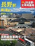 週刊 JR全駅・全車両基地 2012年 11/11号 [分冊百科]